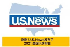 USNews美国大学排名公布,变动不小!