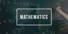 这些AEAS数学考试中的常见符号你都了解了吗?